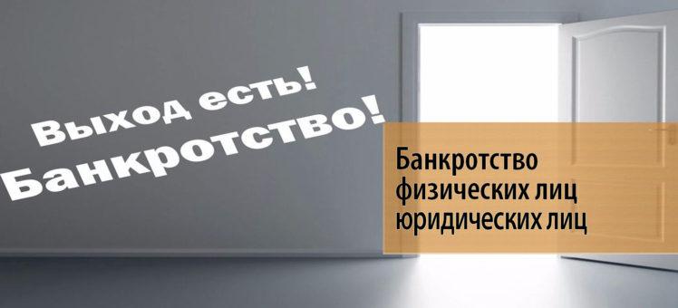 Арбитражный управляющий Чернусь Александр Анатольевич банкротство застройщик физлицо