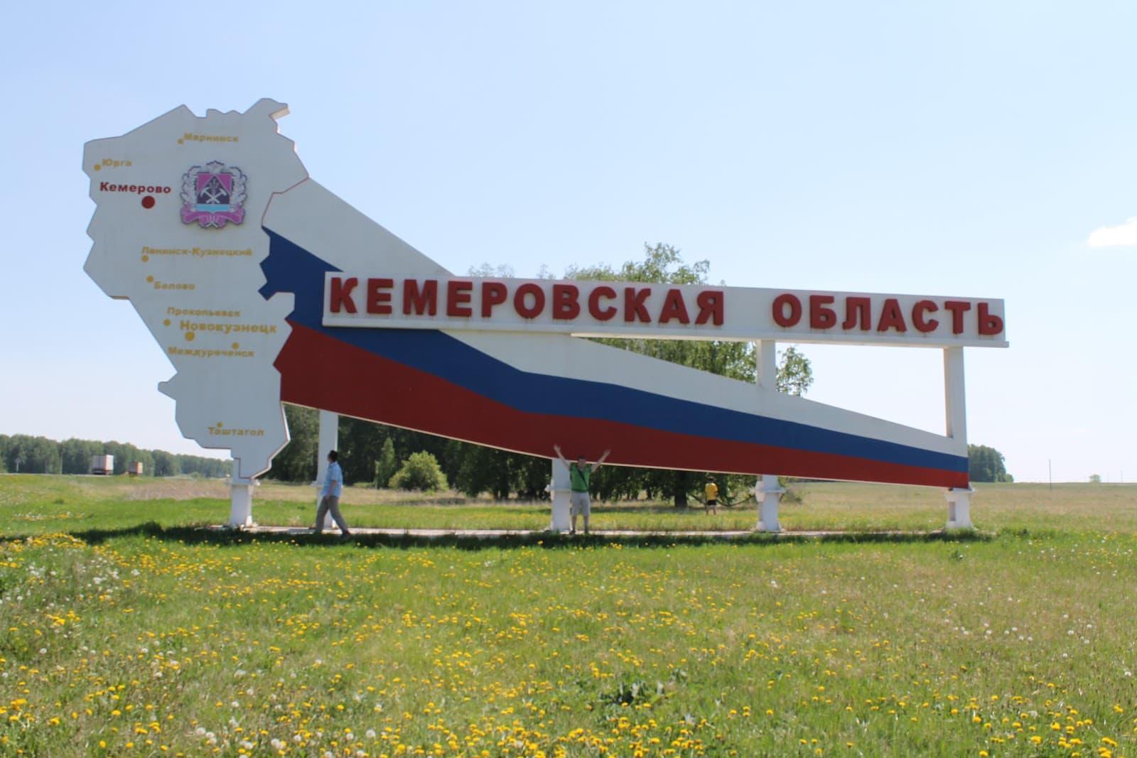 Земельные участки Кемеровская область