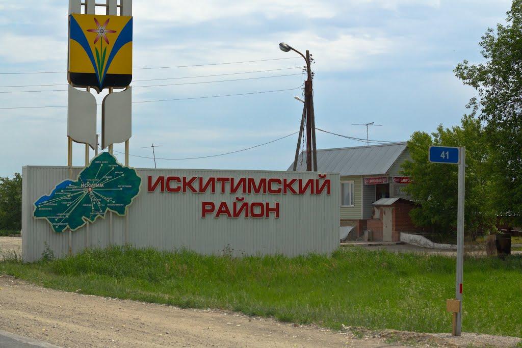 Искитимский район Новосибирская область