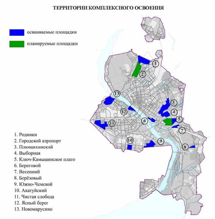 Территории комплексного освоения Новосибирск