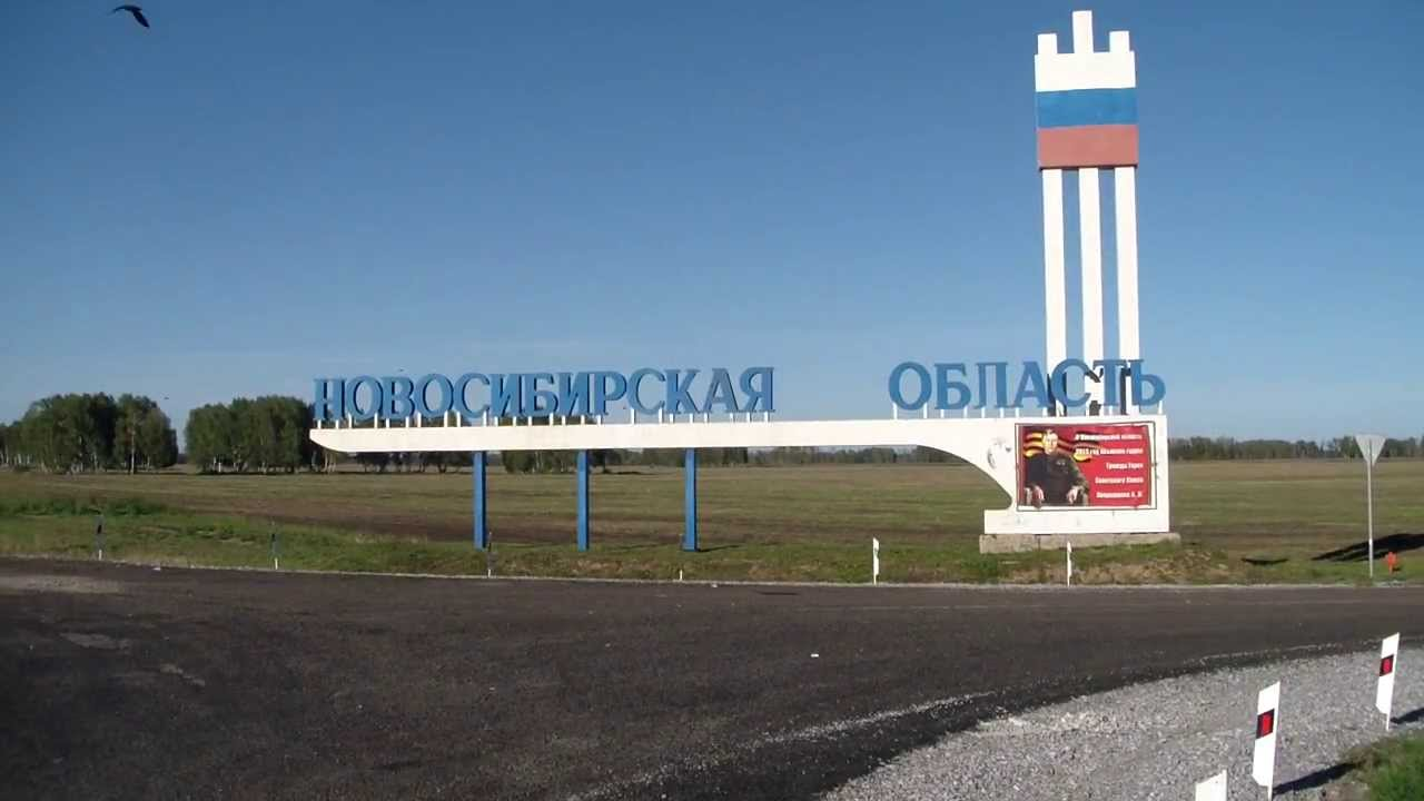 Земельные участки под капитальное строительство в Новосибирской области НСО