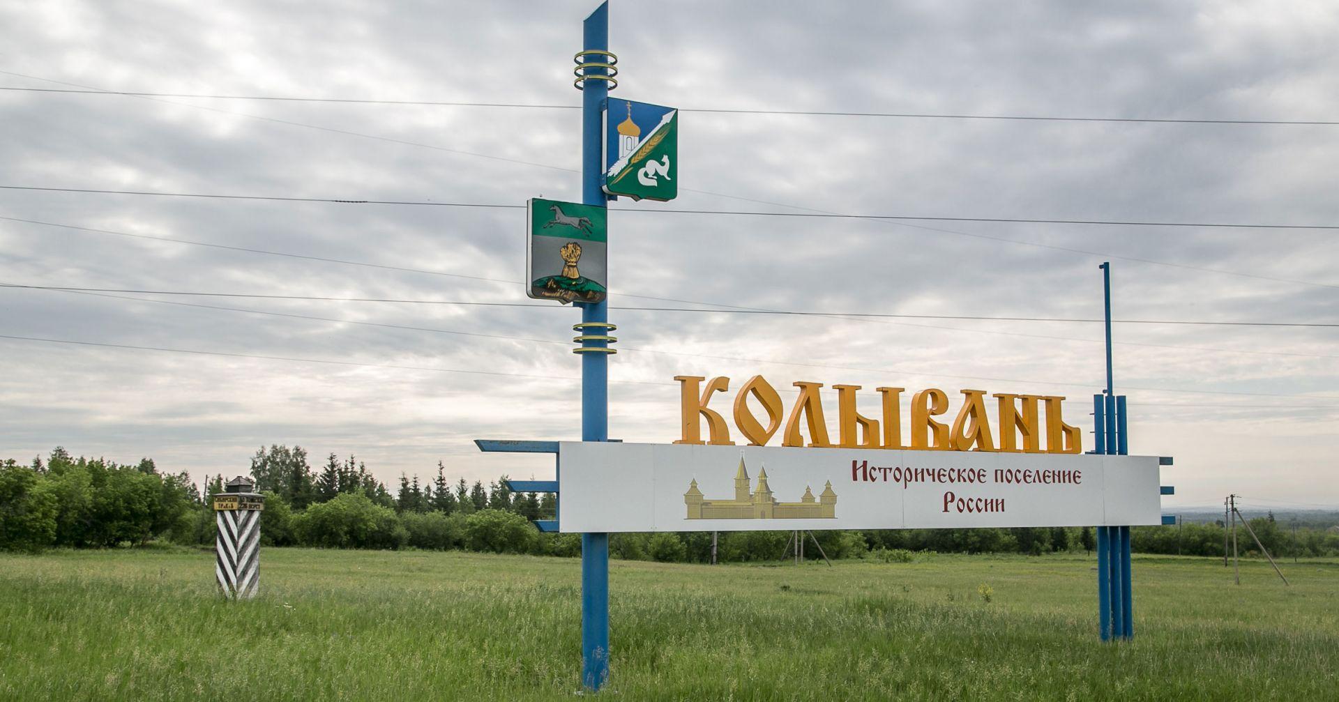 Земельные участки Колывань Колыванский район Новосибирская область