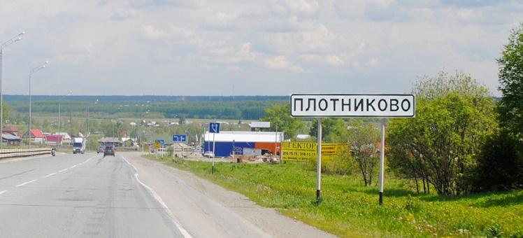 Земельные участки под строительство Плотниковский сельсовет Новосибирский район НСО