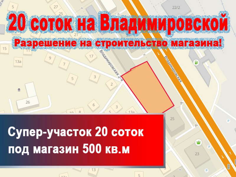 Земельный участок 0,19 Га 1964 кв.м ул. Владимировская Железнодорожный район Новосибирск под строительство магазина до 500 кв.м с разрешением на строительство и ТУ