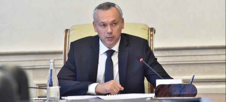Губернатор НСО Андрей Травников поручил доработать новые масштабные инвестиционные проекты