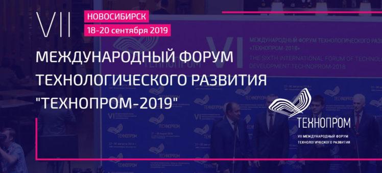 VII Международный форум-выставка технологического развития Технопром-2019