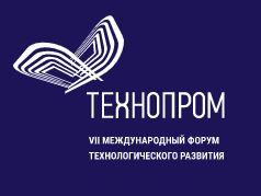 VII Международный форум-выставка технологического развития «Технопром-2019» 18-20 сентября 2019 года