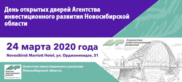 День открытых дверей Агентства инвестиционного развития Новосибирской области 24 марта 2020 года