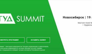19 марта Саммит для застройщиков в Новосибирске