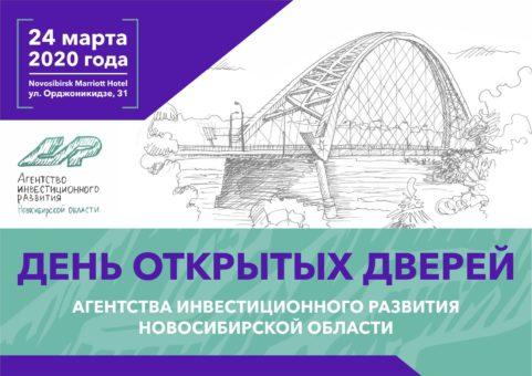 24 марта 2020 года состоится День открытых дверей Агентства инвестиционного развития Новосибирской области (АИР)
