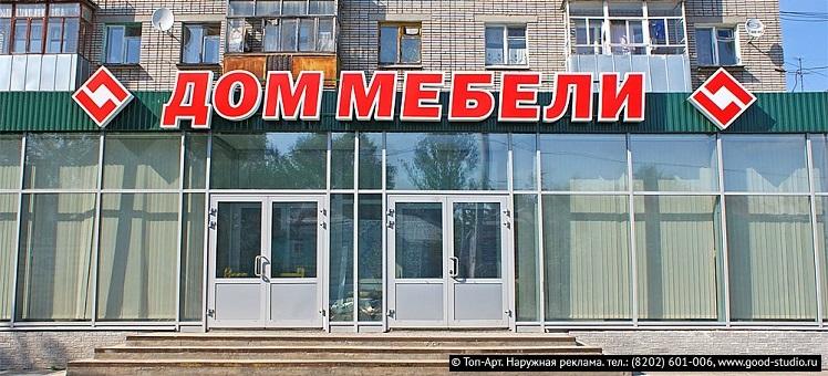 МЧС запретило размещать мебельные магазины в новостройках