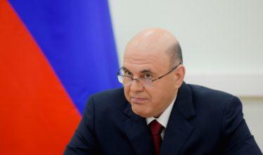 Премьер-министр РФ Михаил Мишустин