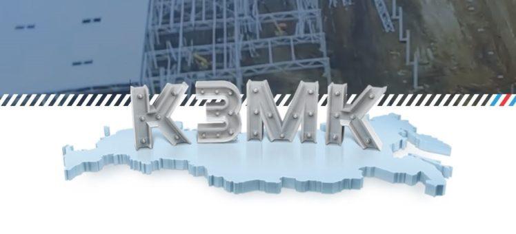 Кемеровский завод металлоконструкций