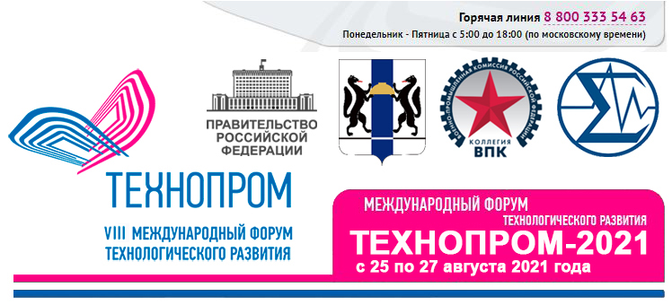 Форум Технопром-2021