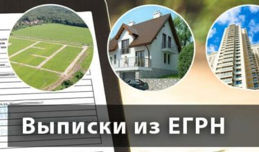 Совет Федерации ввел запрет на перепродажу сведений из ЕГРН