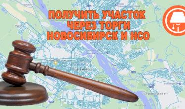 Оформим через торги земельные участки в муниципальной собственности