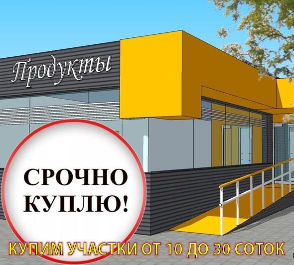 Купим земельные участки от 10 до 30 соток под строительство магазина или торгового центра в Новосибирске