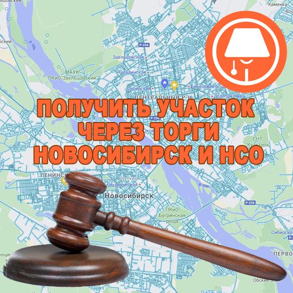 Оформим через торги земельные участки в муниципальной собственности в Новосибирске