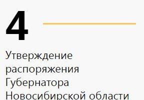Утверждение распоряжения Губернатора Новосибирской области