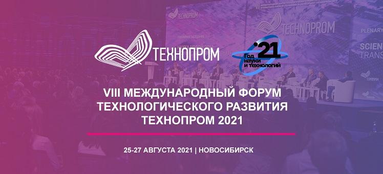 VIII Международный форум и выставка технологического развития «Технопром-2021»