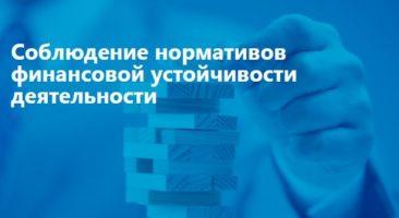 Соблюдение нормативов финансовой устойчивости деятельности
