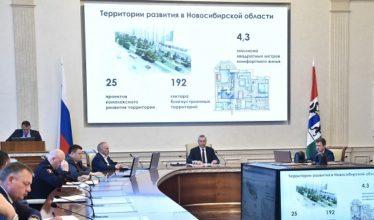 В Новосибирской области активно внедряется механизм комплексного развития территорий